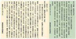 図説 尼崎の歴史-中世編